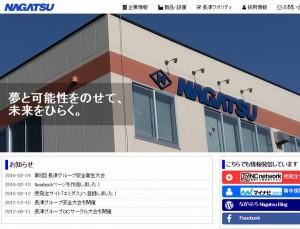長津ホームページ