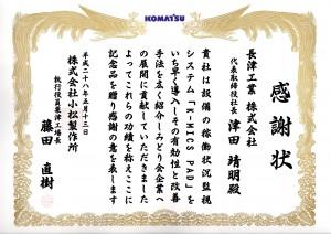 160513コマツ粟津工場長感謝状(K-MICS PAD)